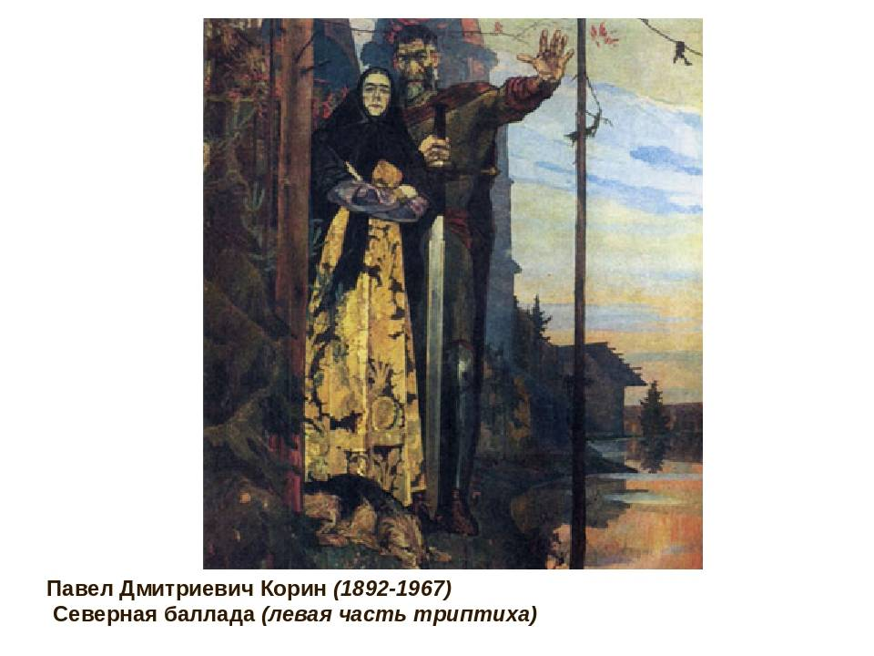 Корин, павел дмитриевич