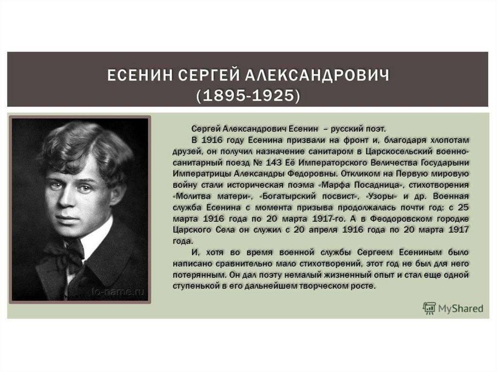 «знакомый ваш сергей есенин»: московский озорной гуляка и певец крестьянской жизни