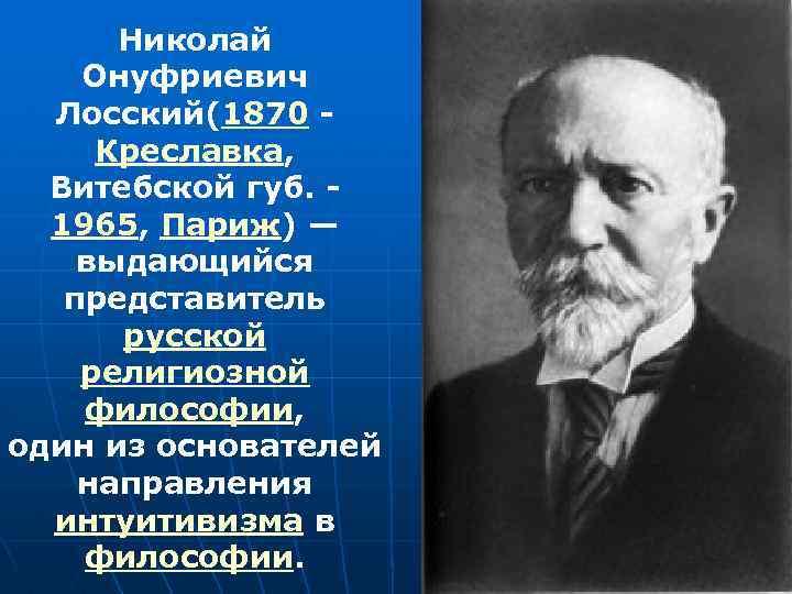 Лосский, николай владимирович — википедия