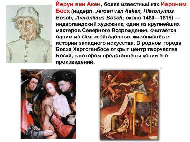 Иероним босх: что зашифровал в своих картинах самый загадочный художник | русская семерка