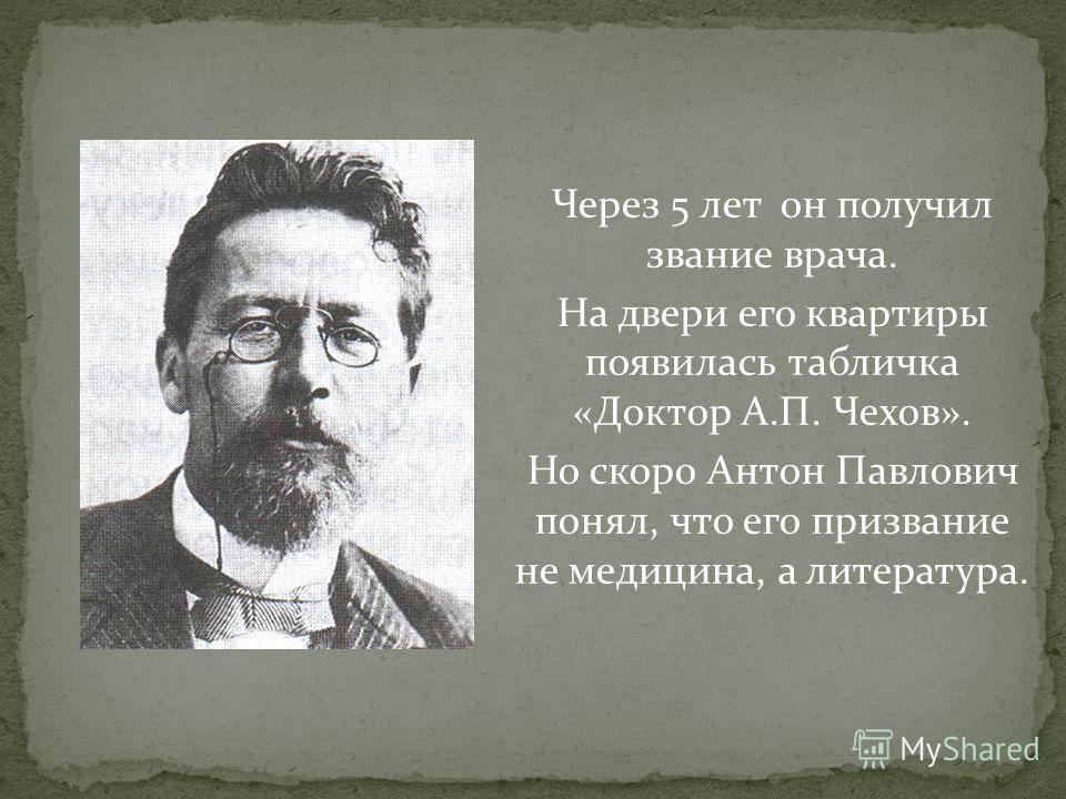 Антон чехов — личная жизнь писателя