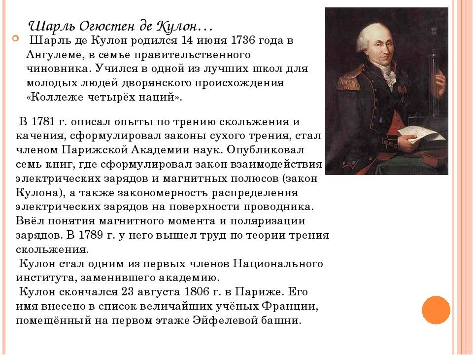 Кулон физик краткая биография. известный физик шарль кулон