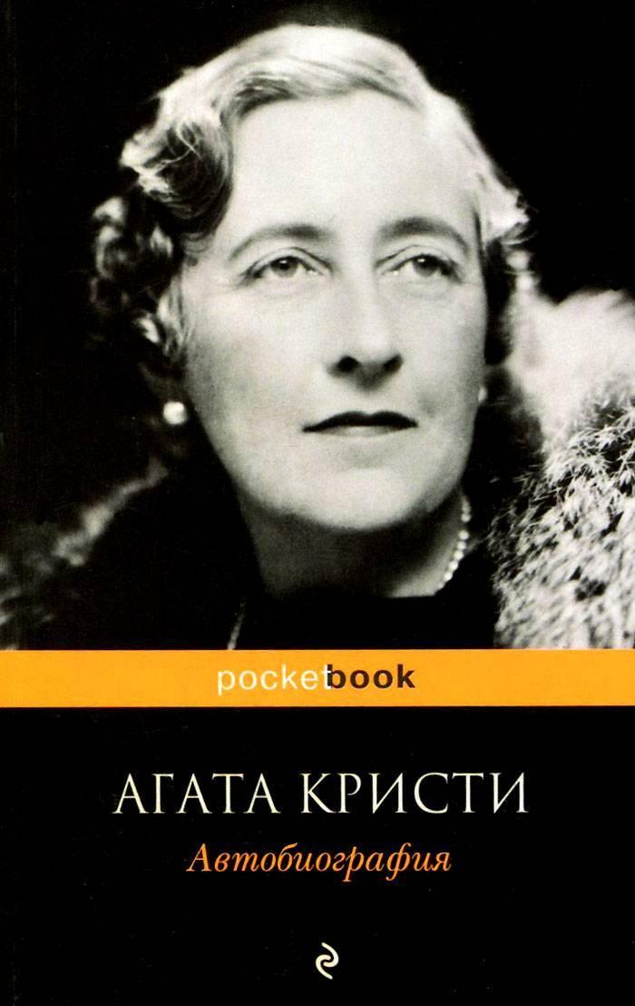 Кристи, Агата