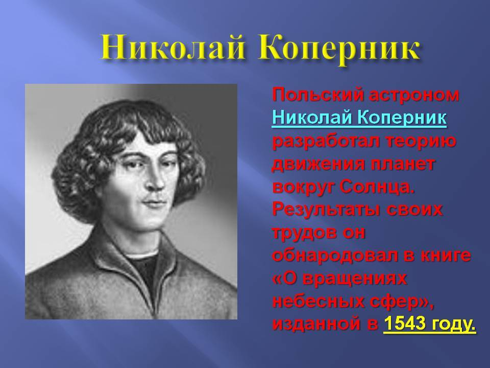 Николай коперник: краткая биография и его открытия
