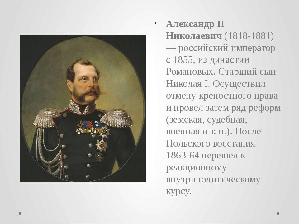 Каким был александр 2? личность императора. биография, годы правления