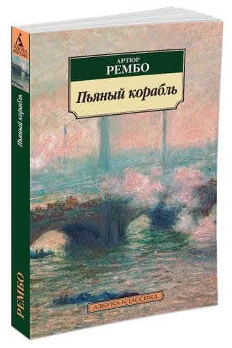Рембо, Артюр Жан Никола
