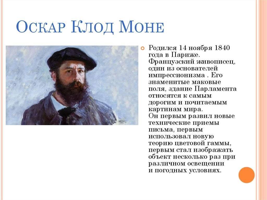 Клод моне. биография выдающегося импрессиониста   дневник живописи