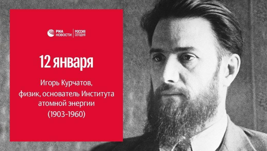 Биография курчатова