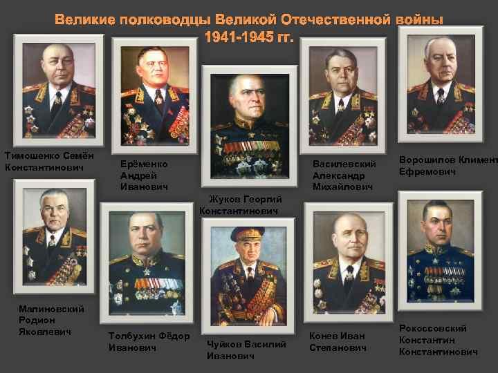 10 военачальников великой отечественной войны