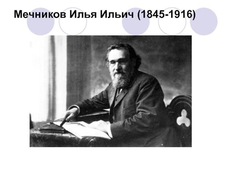 Мечников, илья ильич — википедия. что такое мечников, илья ильич