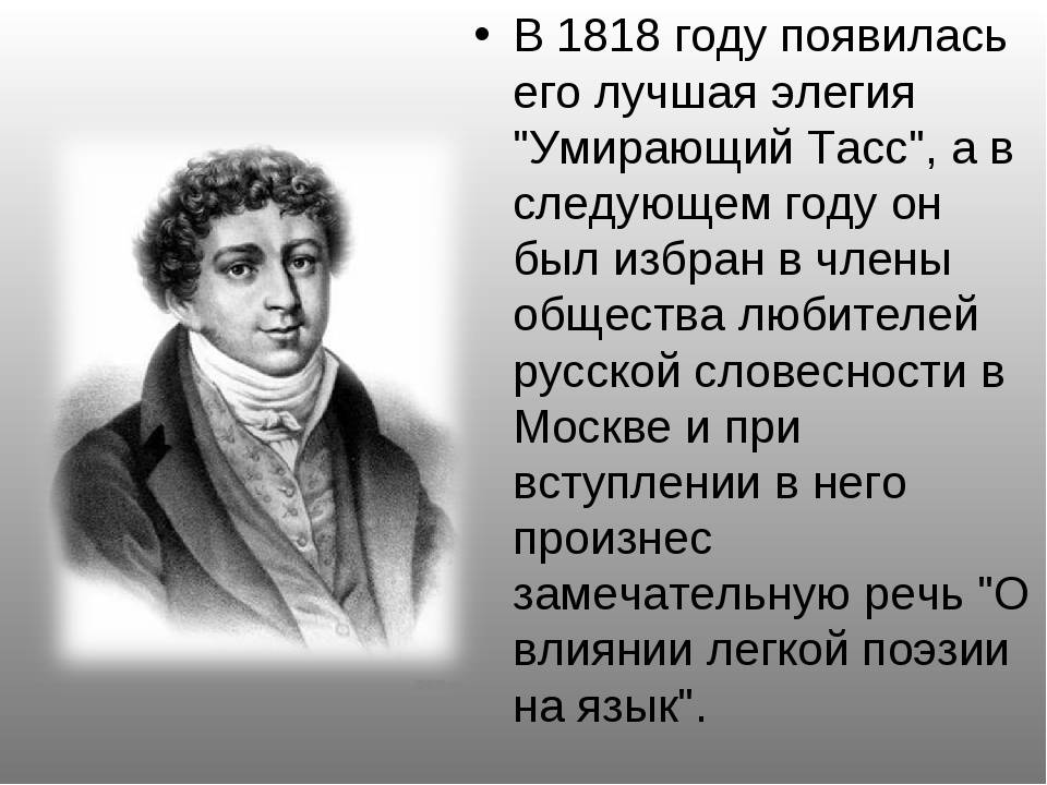 Батюшков константин николаевич — краткая биография