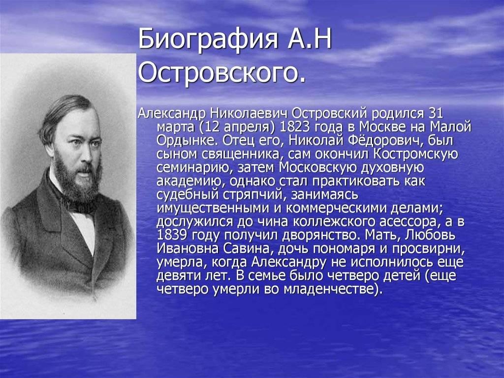 Биография Александра Островского