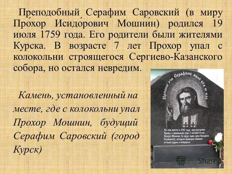 Серафим саровский: краткая биография, фото и видео