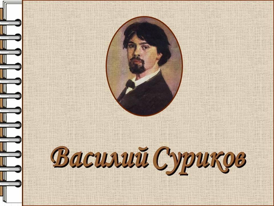 Суриков, василий иванович — википедия. что такое суриков, василий иванович