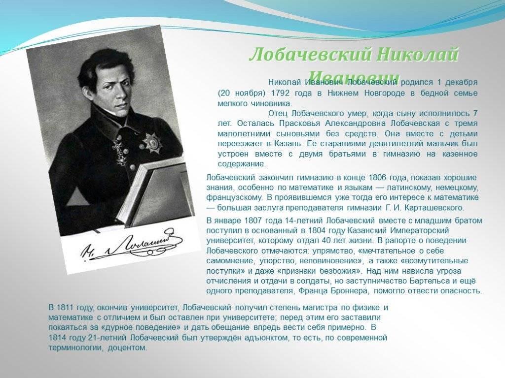 Биография загадочного создателя неевклидовой геометрии: чем известен математик лобачевский николай иванович