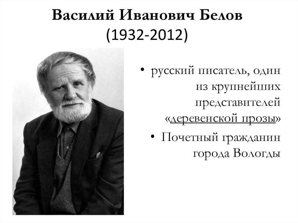 Белов, василий иванович