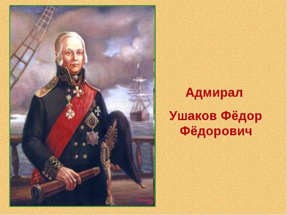 Вспоминая о подвигах адмирала ушакова. чем славен флотоводец?