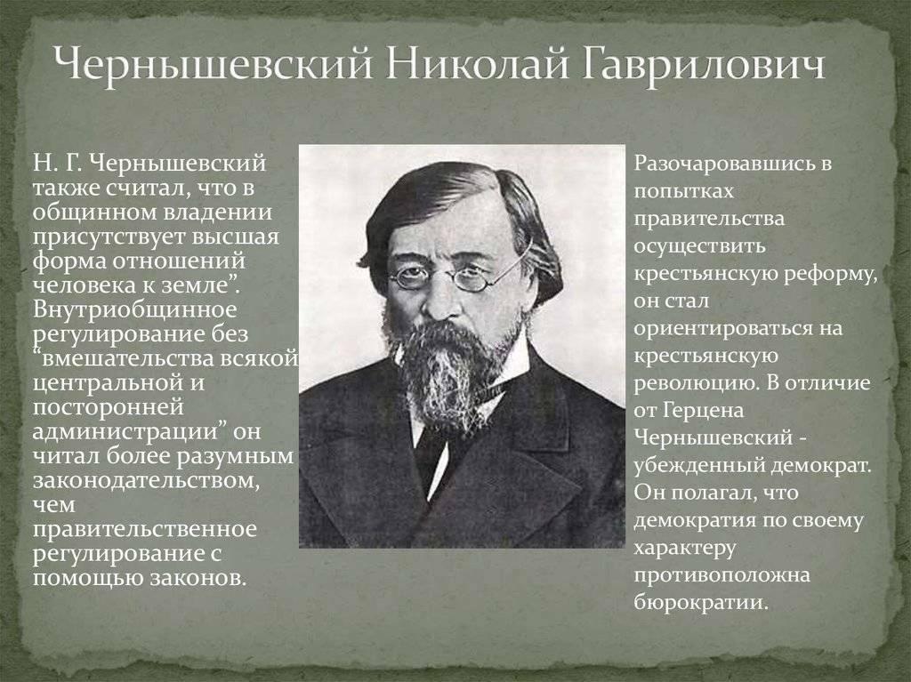 Николай гаврилович чернышевский - биография, информация, личная жизнь