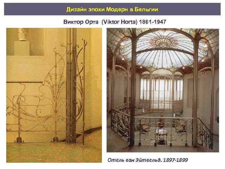 """Презентация на тему: """"виктор орта. ( ) одним из первых архитекторов, работавших в стиле модерн, был бельгиец виктор орта. в своих проектах он активно использовал новые."""". скачать бесплатно и без регистрации."""