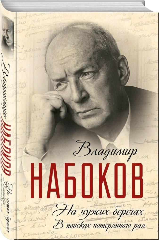 Владимир набоков - биография, информация, личная жизнь