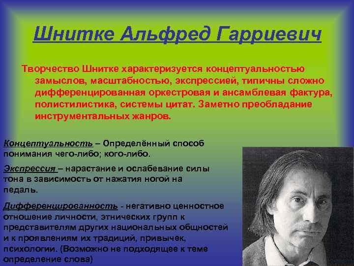 Альфред шнитке - биография, информация, личная жизнь, фото, видео
