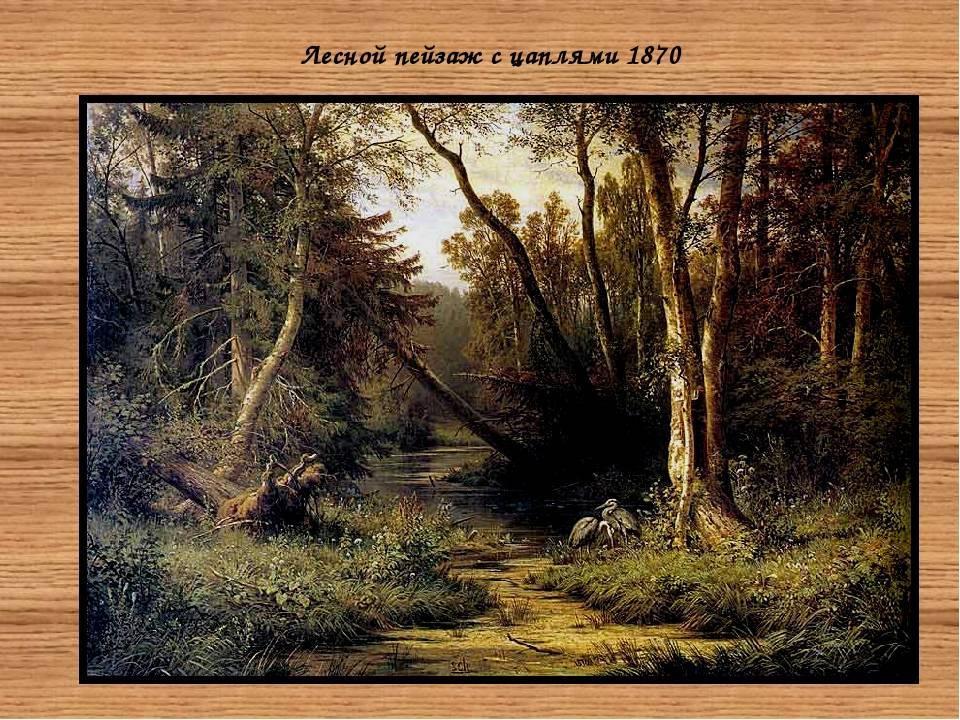 Шишкин и — биография художника и его картины