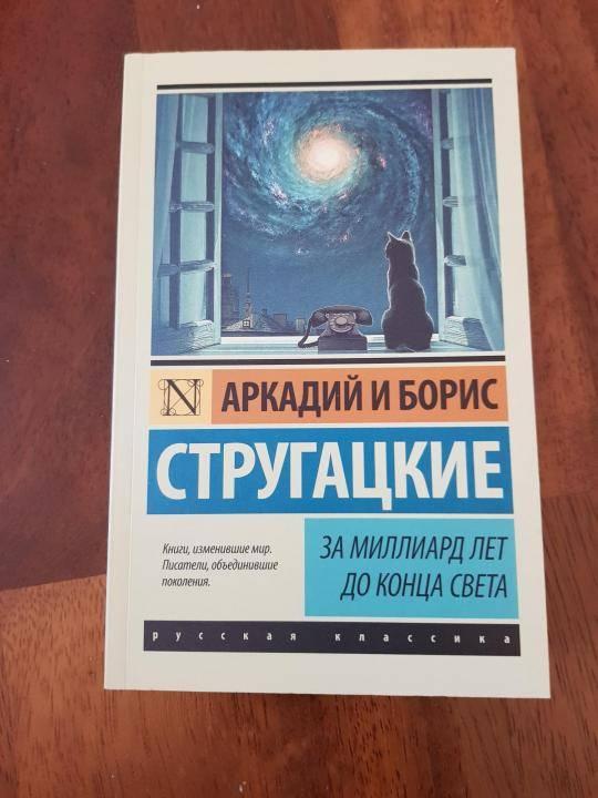 Борис стругацкий – биография, фото, личная жизнь, книги, смерть - 24сми