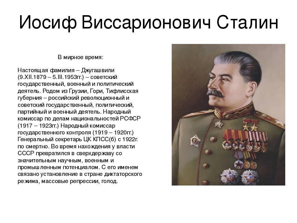 Иосиф сталин - фото, биография, личная жизнь, причина смерти - 24сми
