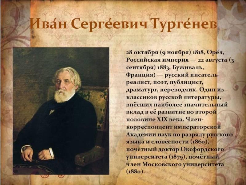 Иван тургенев — биография писателя