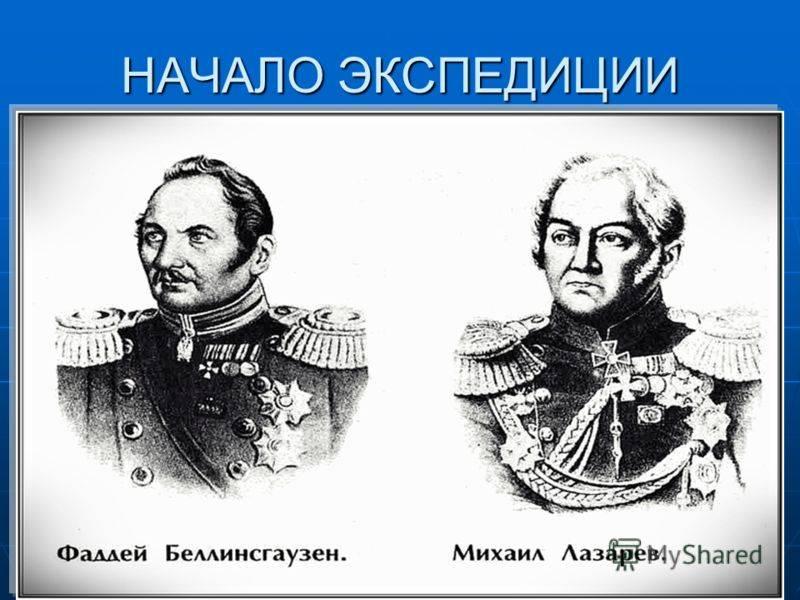 Wikizero - беллинсгаузен, фаддей фаддеевич