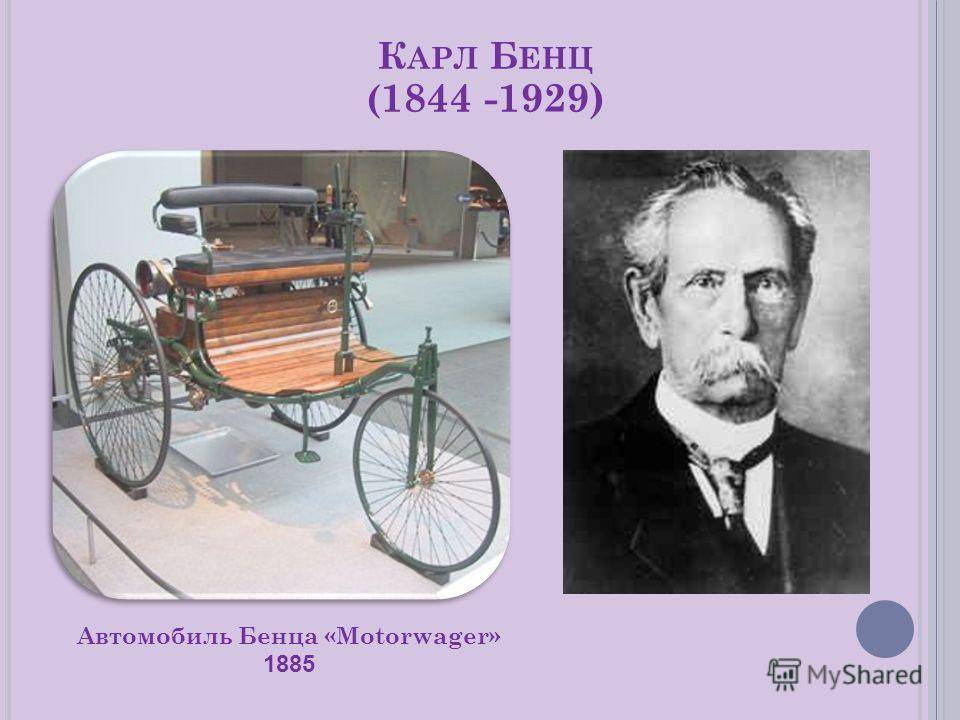 Карл бенц: биография, фото и интересные факты :: syl.ru