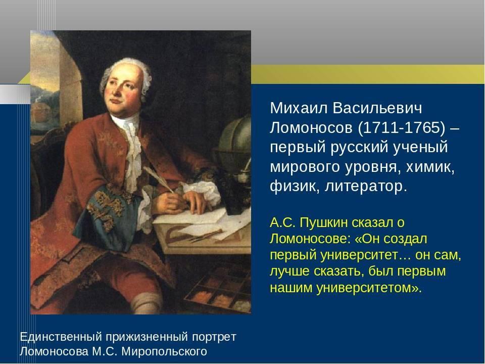 Интересные факты о ломоносове из жизни и биографии михаила васильевича