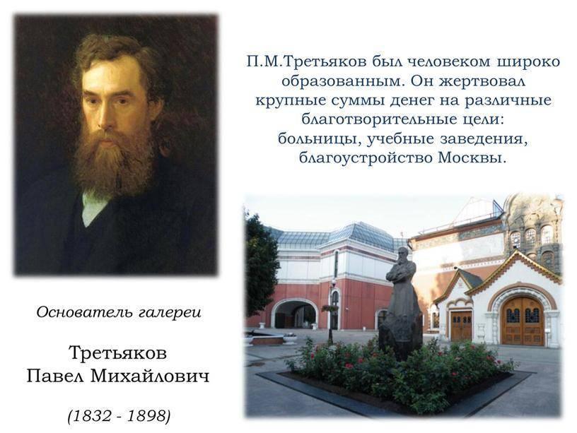 Третьяков павел михайлович — краткая биография