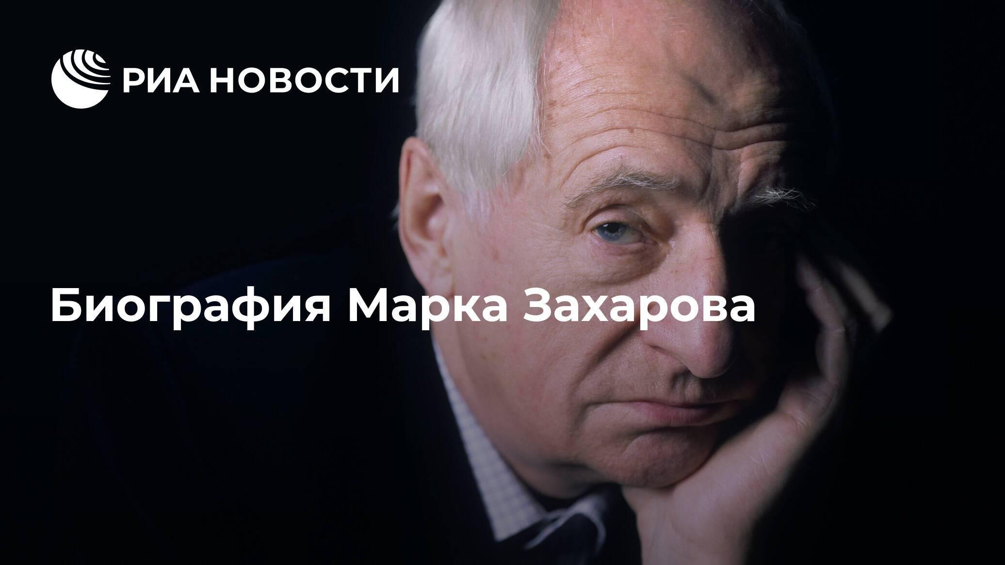 Захаров, марк анатольевич — википедия. что такое захаров, марк анатольевич