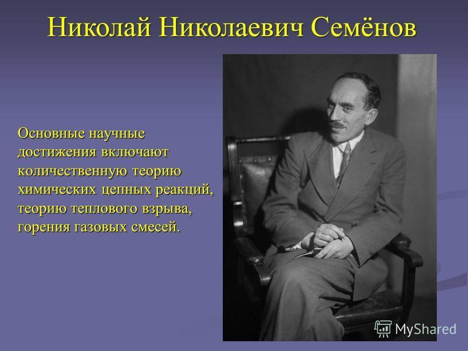 Семёнов, николай николаевич — википедия