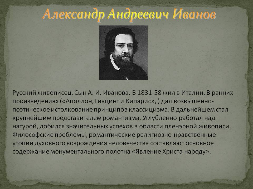 Александр иванов: картины, биография
