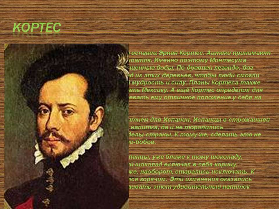 Эрнан кортес, завоевавший мексику