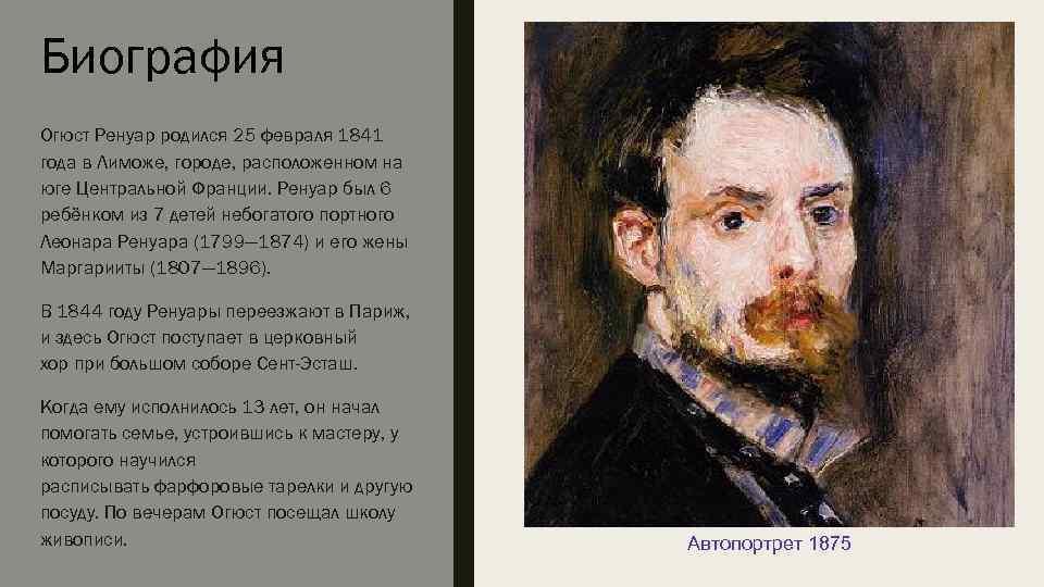 Пьер огюст ренуар: жизнь и творчество художника