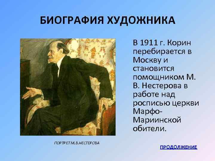 Павел дмитриевич корин (1892–1967). мастера исторической живописи