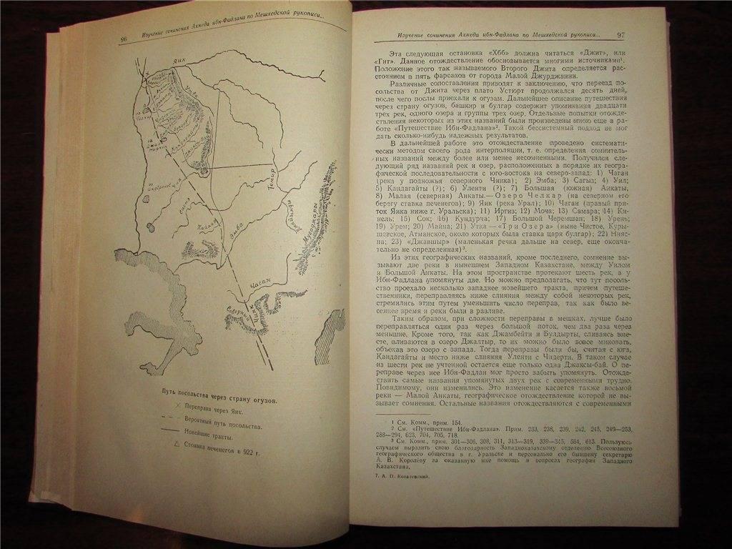 Ибн фадлан — википедия
