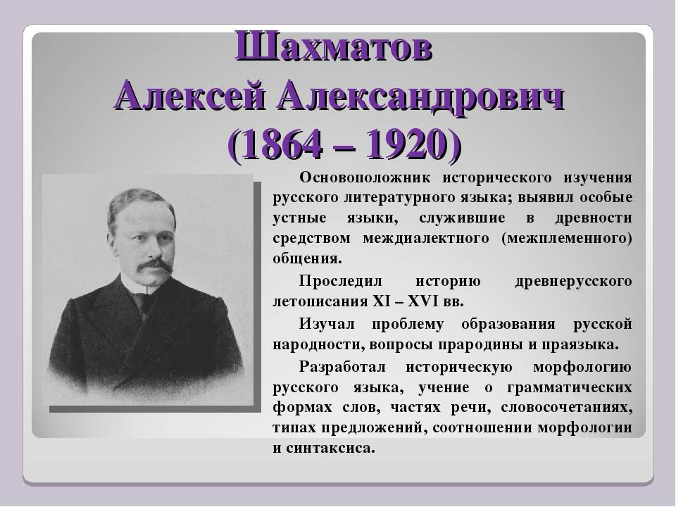 Шахматов, алексей александрович — википедия