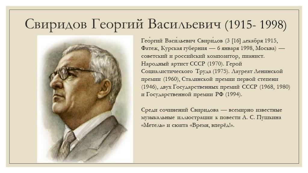 Свиридов Георгий Васильевич