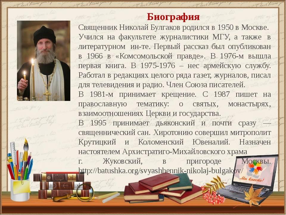 Отец артемий владимиров: биография, место службы, личная жизнь