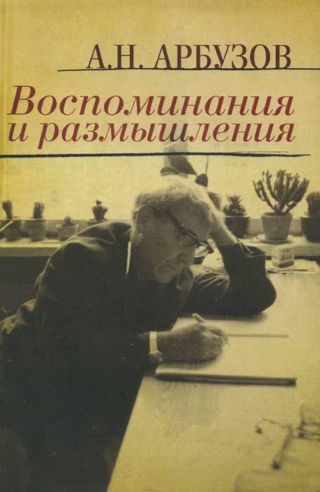 Краткая биография арбузов