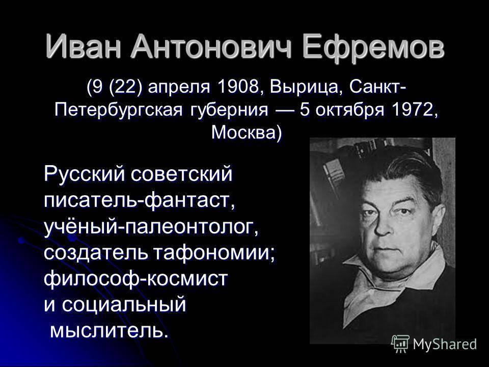 """""""иван антонович ефремов: фантастика, философия, жизнь""""   планета коб"""