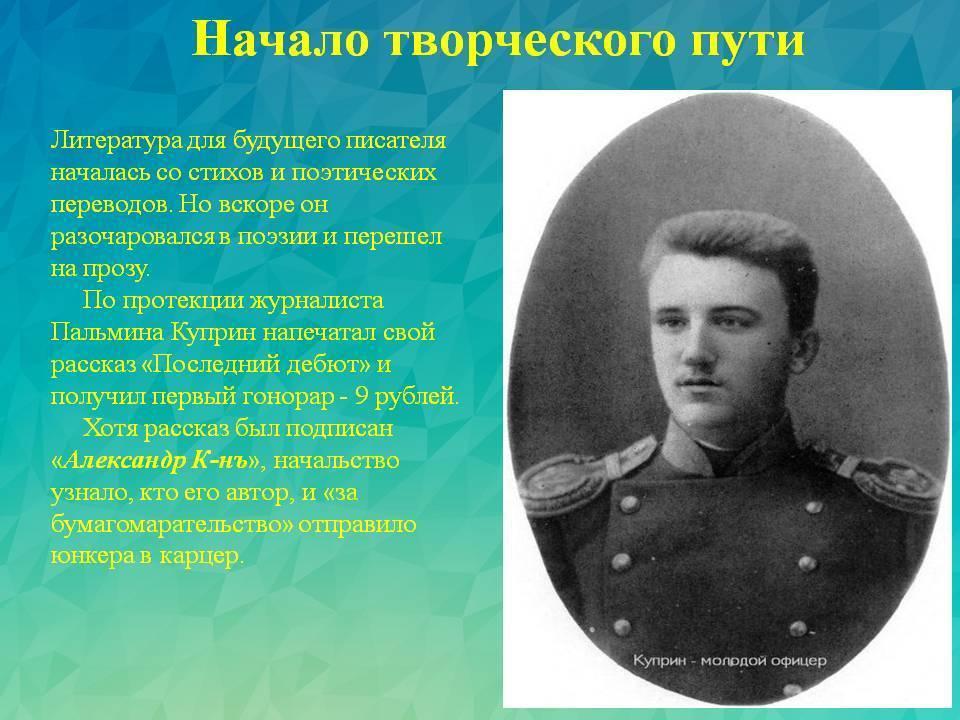 Александр иванович куприн: творчество и биография кратко