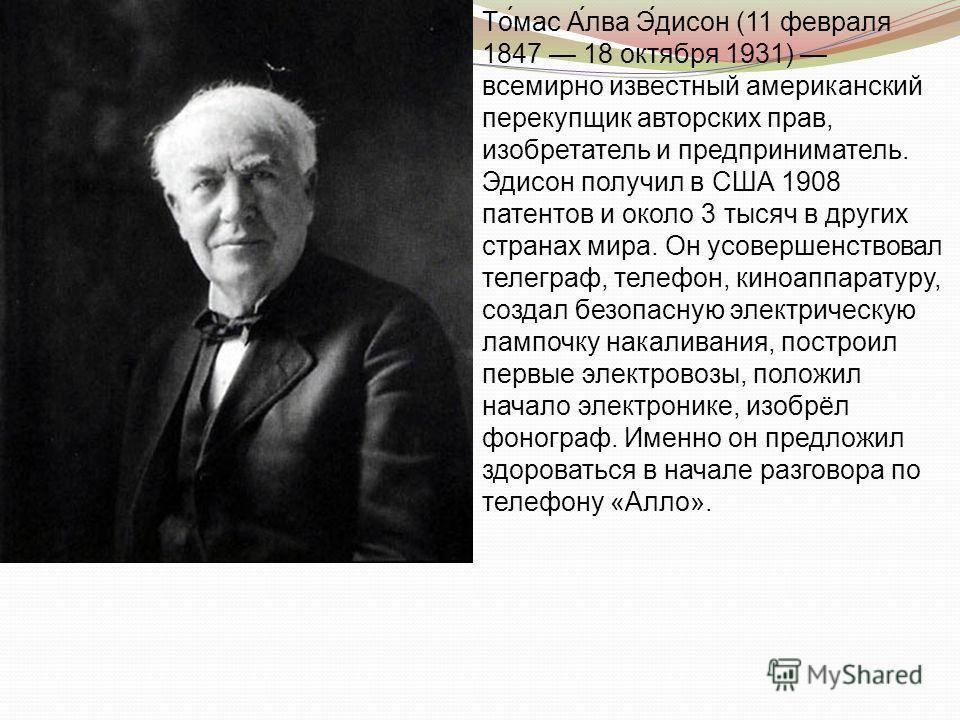 Эдисон, томас алва — википедия
