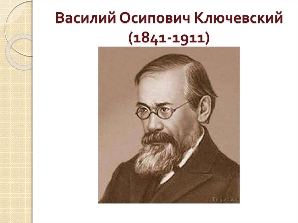 Ключевский, василий осипович - вики