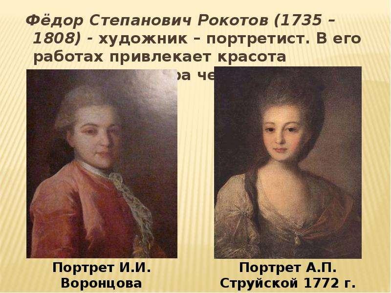 Как сын крепостной и князя стал любимым художником императрицы и московской знати: федор рокотов