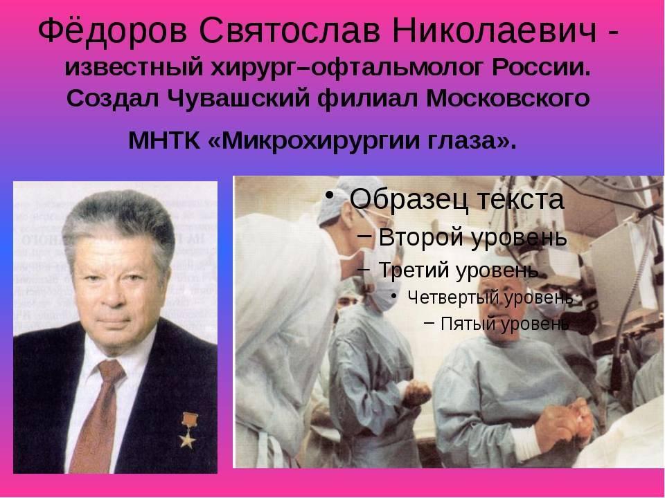 Федоров святослав николаевич - вики